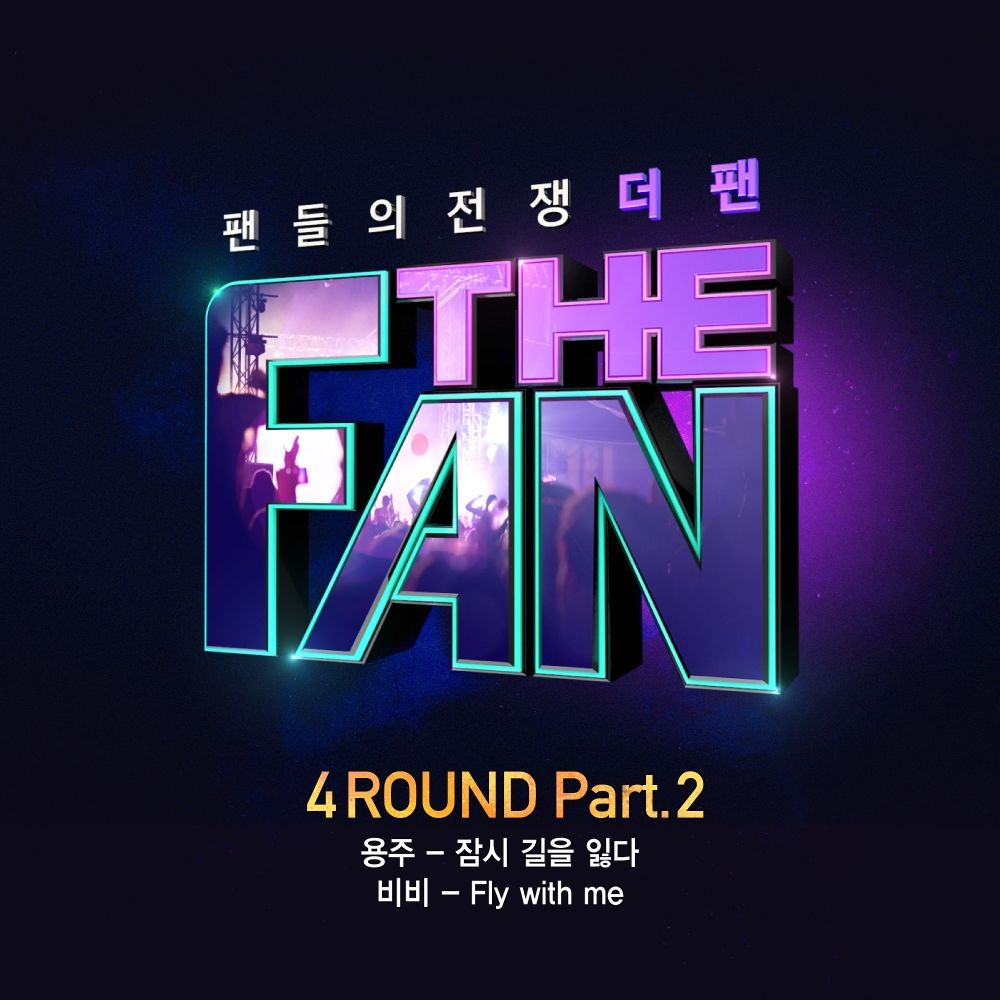 Various Artists – The Fan 4ROUND Part.2