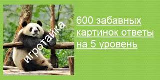600 забавных картинок ответы на 5 уровень