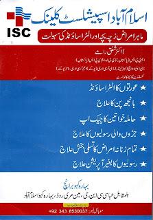 Islamabad Specialist Clinic