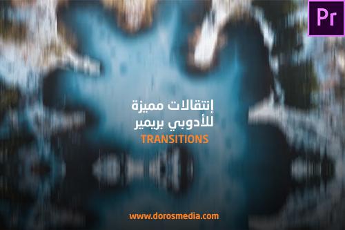 إنتقالات مميزة جديدة لبرنامج الادوبي بريمير Transitions مجانا على مدونة دروس ميديا