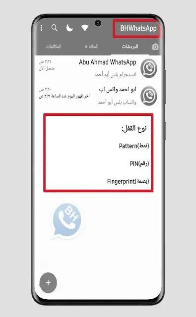 قفل واتساب بلس الازرق ابو احمد