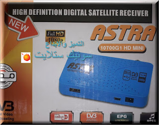 احدث ملف قنوات ASTRA 10700G1 HD MINI الاصدار الجديد