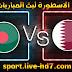 مشاهدة مباراة قطر وبنجلاديش بث مباشر الاسطورة لبث المباريات بتاريخ 04-12-2020 في تصفيات آسيا المؤهلة لكأس العالم 2022