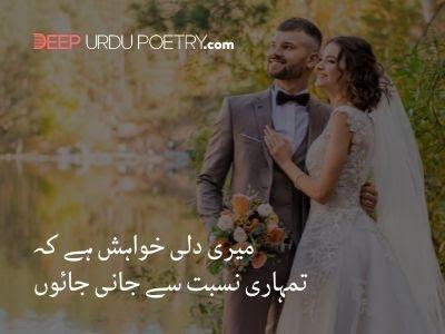 Best Poetry for Husband in Urdu