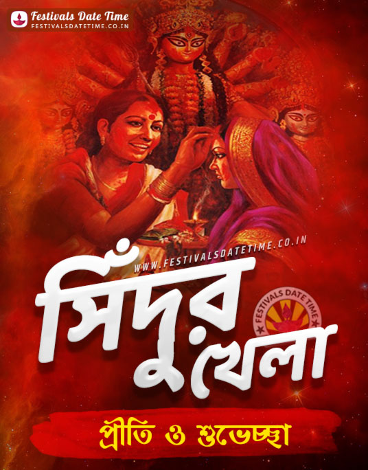 Durga Puja Sindur Khela Wallpaper