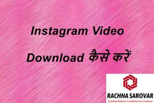 Instagram Video Download कैसे करें हिंदी में | How to Save Instagram Video in Hindi | Instagram Video Download Online in Hindi | Best Instagram Secret Tips & Tricks 2021