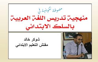 منهجية تدريس اللغة العربية بالسلك الابتدائي