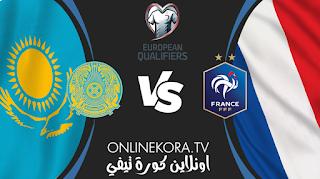 مشاهدة مباراة فرنسا وكازاحستان بث مباشر اليوم 28-03-2021 في تصفيات كأس العالم