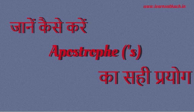 Know How to Use Apostrophe ('s)