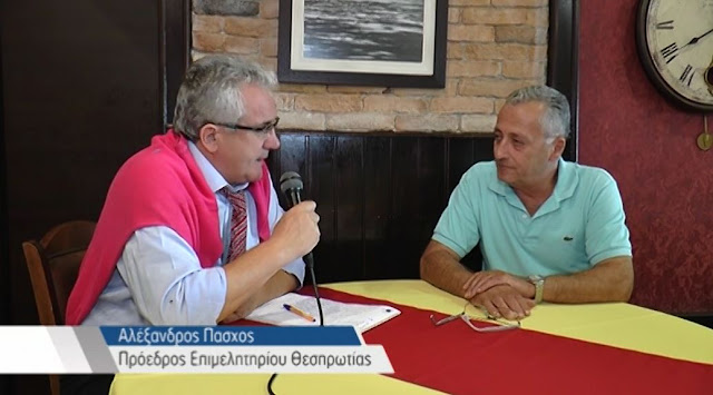 Συνέντευξη του Προέδρου του Επιμελητηρίου Θεσπρωτίας κ. Πάσχου στο ΒΗΜΑ TV και στον δημοσιογράφος Σπ. Θεμελη (ΒΙΝΤΕΟ)