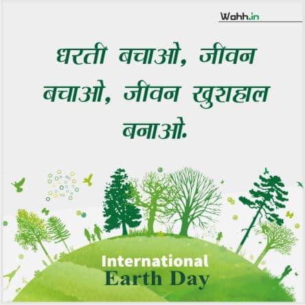 Slogan On Save Earth