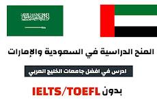 قائمة بالمنح الدراسية في السعودية والإمارات ...