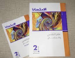 تحميل كتاب الامتحان علم نفس pdf للصف الثانى الثانوى الترم الاول 2020