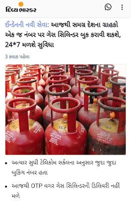 LPG GAS CYLINDER ONLINE BOOKING NUMBER