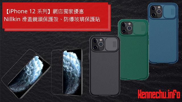 【iPhone 12 系列】網店獨家優惠:Nillkin 滑蓋鏡頭保護殼、防爆玻璃保護貼