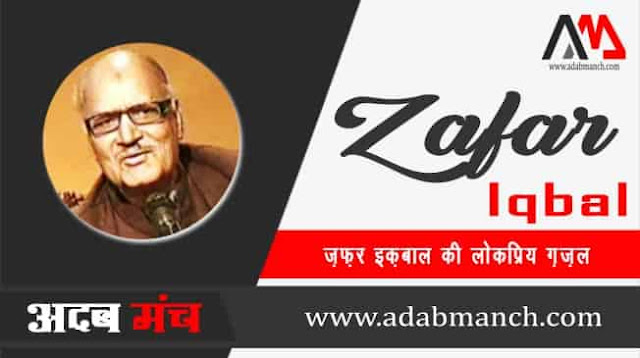 ek-hii-naqsh-hai-jitnaa-bhii-jahaan-rah-jaae-zafar-iqbal