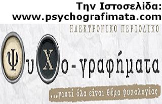 http://psychografimata.com/