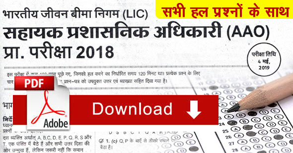 LIC AAO Exam 2019 Solved Question