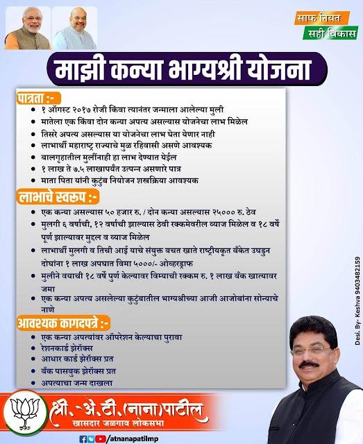 Majhi Bhagyashree Kanya Yojana benefits