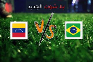 نتيجة مباراة البرازيل وفنزويلا اليوم الأحد 13-06-2021 كوبا أمريكا 2021