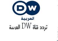 تردد قناة دى دبليو عربية