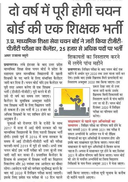 दो वर्ष में पूरी होगी चयन बोर्ड की एक शिक्षक भर्ती, up madhyamik shiksha seva chayan board ने जारी किया tgt pgt exam calender