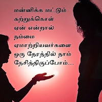 Life In Tamil Quotes Best Image Of Awfullivesite