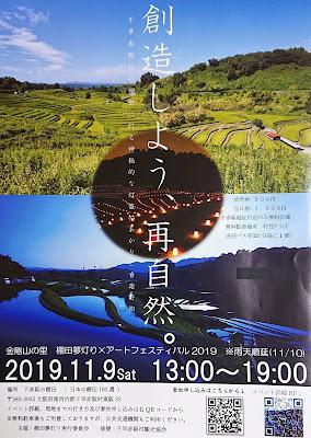金剛山の里 棚田夢灯り&アートフェスティバル2019(千早赤阪村)