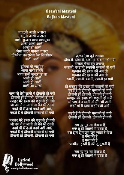 Deewani Mastani Lyrics in Hindi