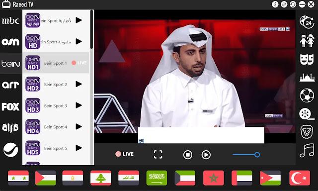 برنامج الرائد تيفي لمشاهدة قنوات بين سبورت موقع تكنوسبورت