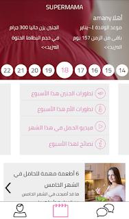 تطبيق تسعة اشهر - سوبر ماما لمتابعة الحمل