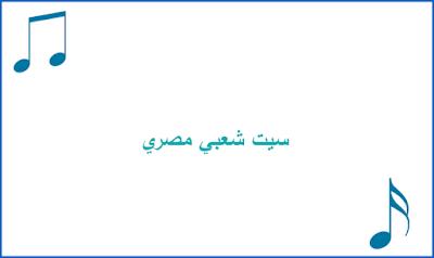 تحميل سيت مصري للاورج 2021