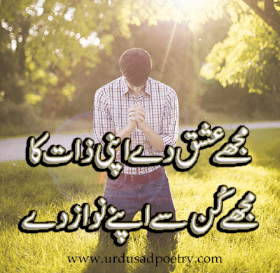 Mujhay Ishq De Apni Zaat Ka