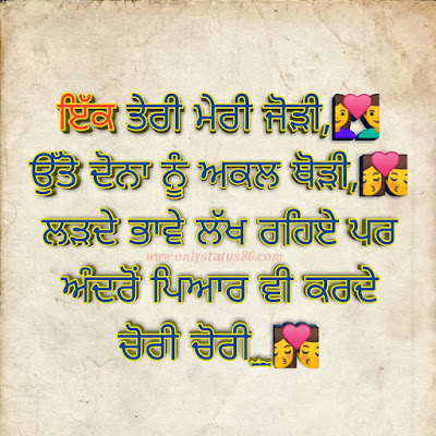 Attitude Punjabi Status, Messages, Images to Share on