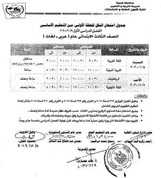 جدول امتحانات الصف الثالث الابتدائي نصف العام 2020 محافظة الجيزة