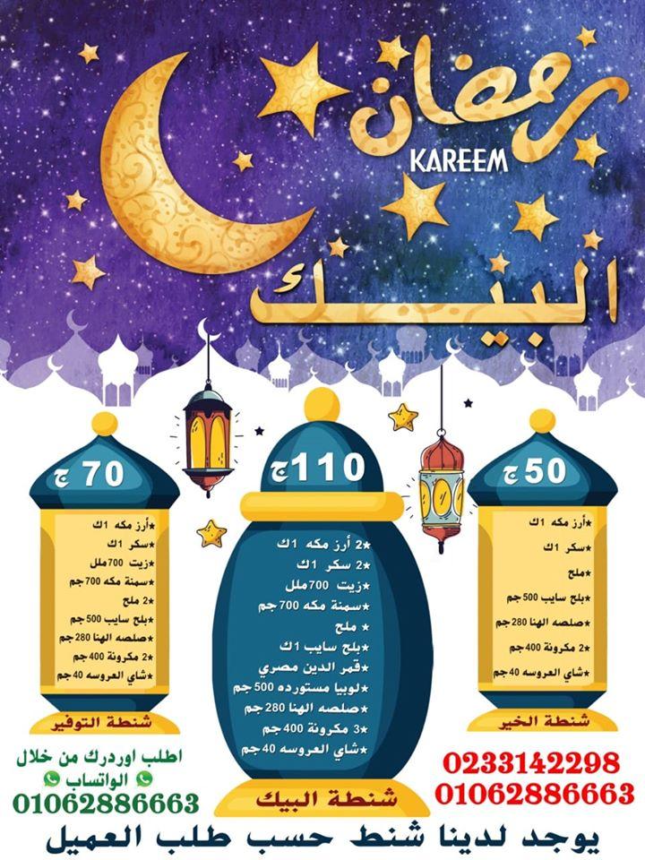 عروض كرتونة رمضان 2020 من البيك ماركت