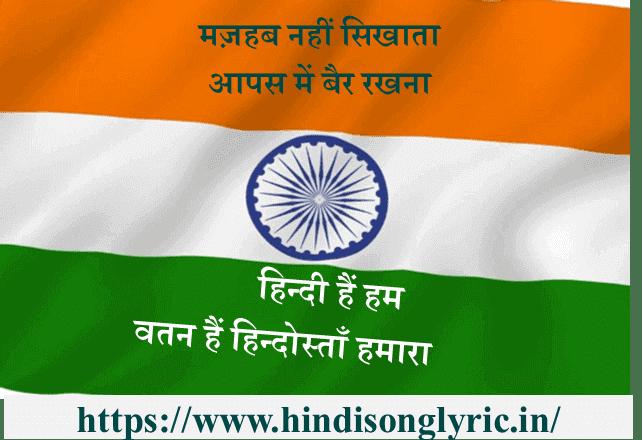 sare-jahan-se-accha-hindostan-hamara-lyrics