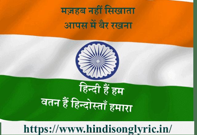 Taranah-e-Hindi II सारे जहाँ से अच्छा लिरिक्स II Muhammad Iqbal