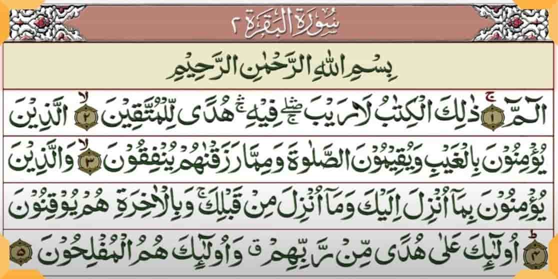 कुरान शरीफ की आयतें