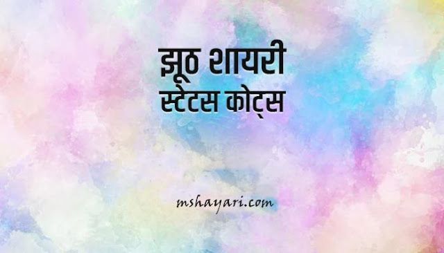 Jhoot Quotes in Hindi