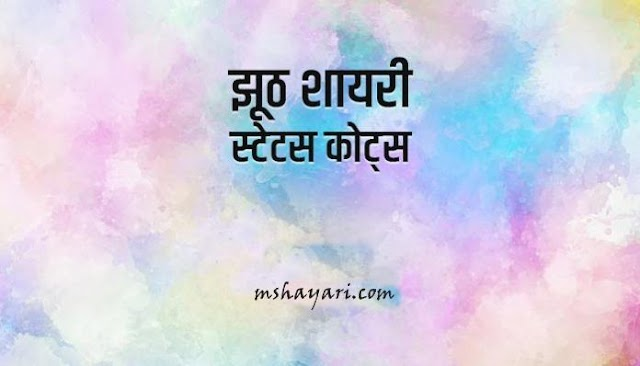 झूठ पर शायरी, स्टेटस, कोट्स-Best Jhooth Quotes, Status, Shayari