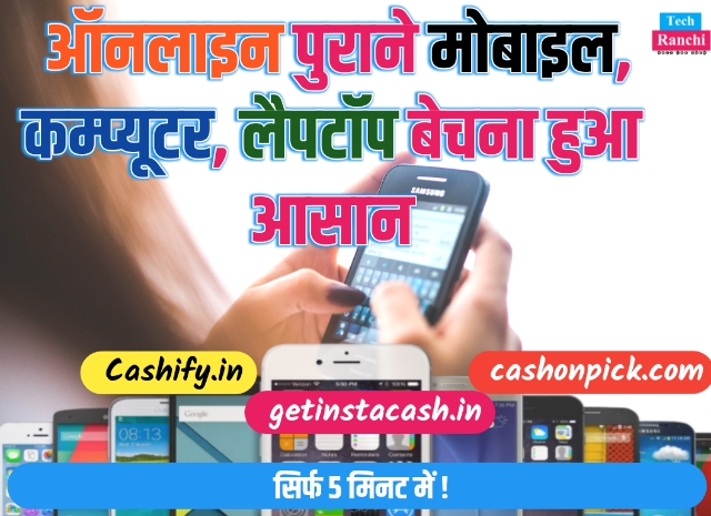Sell Old Mobile, Online Old Mobile sell, Old Smartphone Sell, Used Mobile Sell Online,tech,tech ranchi,Online Old Mobile Ko Kaise Sell Kare , How To Sell Online Old Mobile,