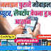 Online Old Mobile Ko Kaise Sell Kare | How To Sell Online Old Mobile