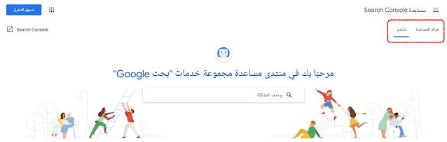 """لقطة شاشة للجهة العليا مركز مساعدة مجموعة خدمات """"بحث Google"""""""