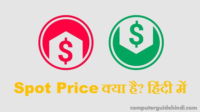 Spot price क्या है?