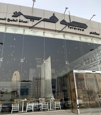 مطعم طوفرية جدة | المنيو وارقام التواصل