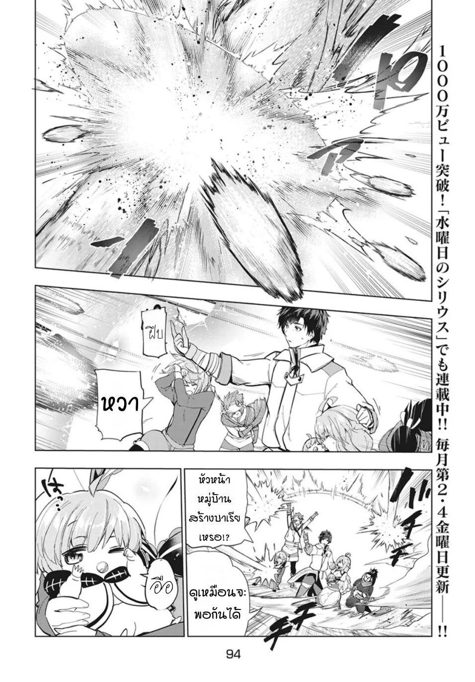 อ่านการ์ตูน Kaiko sareta Ankoku Heishi (30-dai) no Slow na Second ตอนที่ 20 หน้าที่ 11