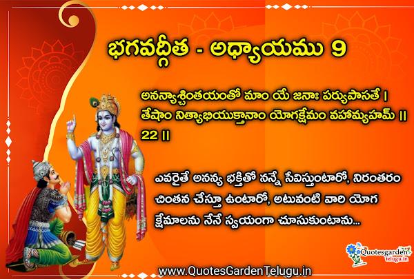 Bhagavadgita quotes in Telugu