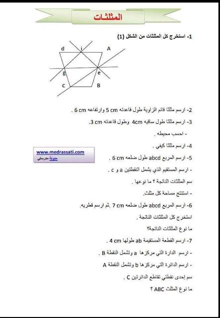 اختبارات الفصل الأول الرياضيات للمستوى الخامس ابتدائي