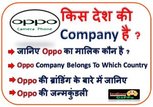 Oppo किस देश की कंपनी है? Oppo Company Belongs To Which Country सटीक जानकारी